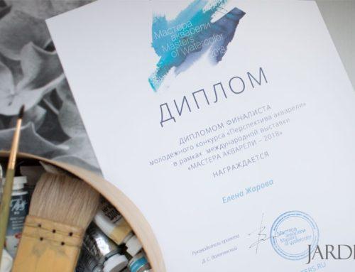 Арт-директор студии Jardiz Елена Жарова награждена дипломом финалиста выставки «Мастера акварели-2018»
