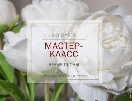 Мастер-класс по созданию цветов из холодного фарфора «Белый пион»