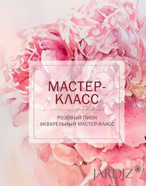 розовый-пион_акварель